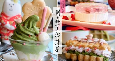 [台南]北區 季節櫻花限定 明森宇治抹茶勝利店 巷弄裡的京都抹茶饗宴滿足少女心