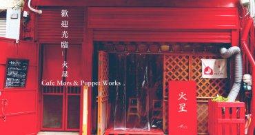 [台南]中西區巷弄隱密 座位只有八個 念念不忘的手撕馬鈴薯麵疙瘩 火星Cafe Mars & Puppet Works