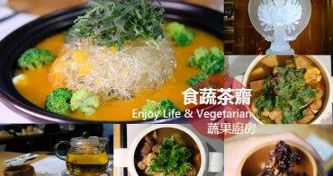 [台南]安平素食餐廳 遵循傳統辦桌手路菜 食蔬茶齋 · 蔬果料理