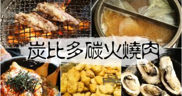 [台南]北區 台南燒肉吃到飽推薦 炭比多碳火燒肉 肉品海鮮多樣自助吧很優秀