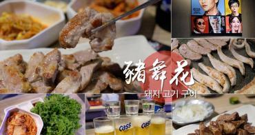 [台南]東區 大口吃肉配韓國燒酒 豬舞花韓國燒肉專賣店 歐巴烤肉給你吃~