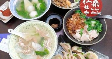 [台南]永康好吃皮薄多肉的餛飩跟烏龍麵 杜桑灶咖Tu San Kitchen來碗鹹湯圓吧