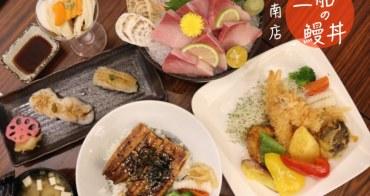 [台南]東區鰻魚生魚片推薦 三船の鰻丼-台南店 新鮮漁貨直送平價日本料理