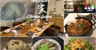 [台北]國父紀念館站 中式料理新意象 Maison家 Chinese fusion愛評體驗券