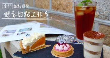 [金門]甜點推薦 愜意甜點工作室 古宅內吃甜食 甜點沙漠出現了唯一綠洲