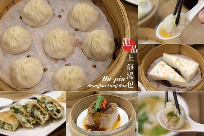 [台南]東區家庭聚餐推薦 滬品上海湯包 多汁鮮美的小籠湯包(附設停車場)