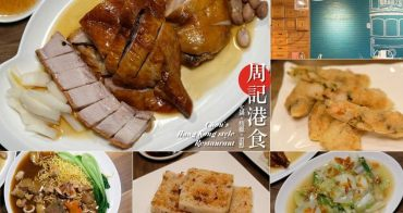 [台南]安平家庭聚餐推薦 周記港食 燒臘火鍋港點外帶燒臘便當