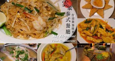 [台南]中西區家庭聚餐推薦 雲象泰式餐廳 Sky Elephant Thai Restaurant