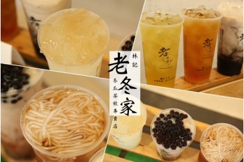 [台南]永康飲料推薦 林記冬瓜茶 老冬家中華旗艦店