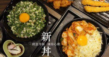 [台北]中山平價丼飯推薦 新丼 創意丼飯20種口味選擇 起司瀑布遇上韓式泡菜好吃激推