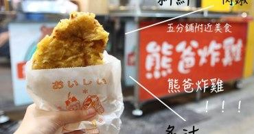 [台北]松山五分鋪美食推薦 熊爸炸雞 地瓜必點!六十塊厚實雞排鮮嫩多汁