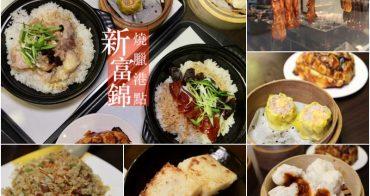 [台北]內湖 大潤發一店美食街推薦 新富錦燒臘港點 平價燒臘美味港點多選擇