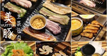 [台北]中山區聚餐健康燒肉推薦 美豚生菜包肉-林森本店(愛評體驗券)