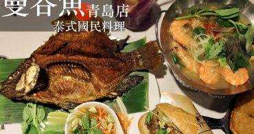 [台北]善導寺站泰式料理推薦 曼谷魚 泰式國民料理 平價好吃