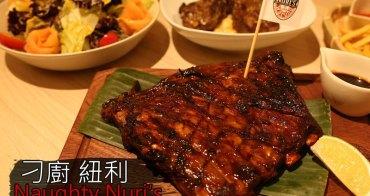[台北]東區豬肋排 Naughty Nuri's 刁廚 紐利 峇里島知名老店台灣店