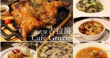 [新北]板橋聚餐推薦 新菜單依舊美味好吃 古拉爵-板橋大遠百新站店