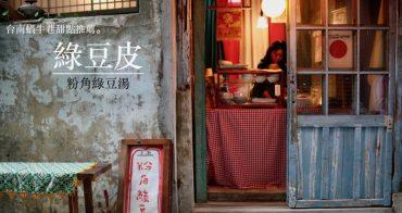 [台南]蝸牛巷美食推薦 古早味粉角綠豆湯 綠豆皮