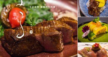 [台北]日式法餐推薦よる-Yoru 窯燒和牛肉料理 低調隱秘全預約制私廚無菜單 約會節慶首選
