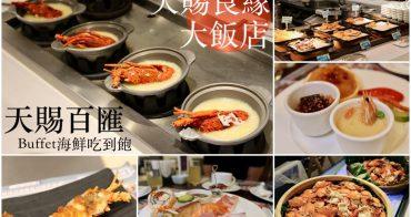 [新北]新莊吃到飽推薦 天賜良緣大飯店-天賜百匯buffet 海鮮牛排甜點吃到飽