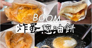 [台南]東區下午茶銅板點心推薦 Boom炸蛋蔥油餅台南仁和店