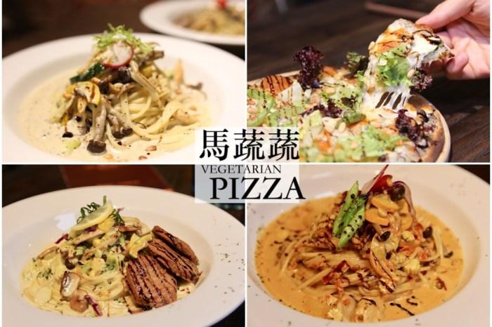 [台北]101世貿市政府站義大利素食推薦 馬蔬蔬蔬食Pizza 超好吃白醬義大利麵 清新檸檬味