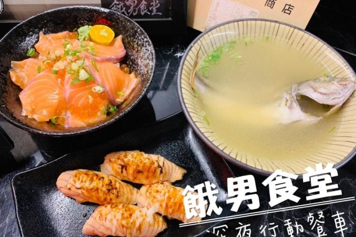 [台南]宵夜推薦 餓男食堂 行動餐車深夜食堂 牛肉湯、鮭魚丼飯、隱藏版菜單限量開賣