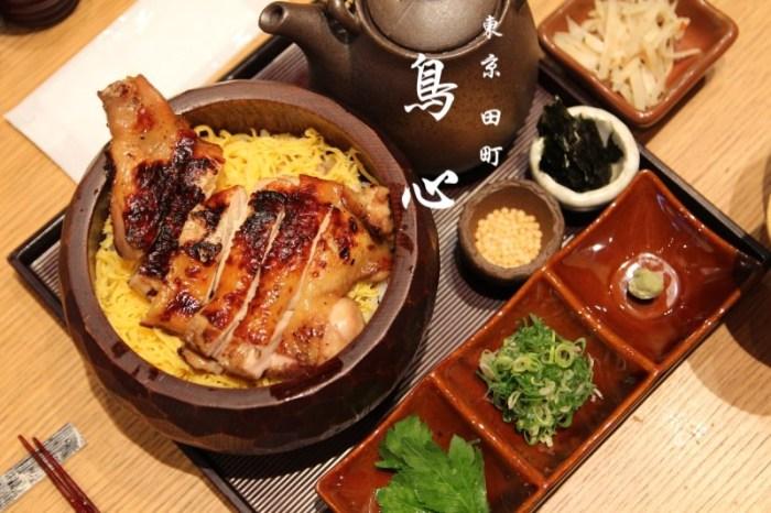 [台北]中山串燒推薦 東京田町 鳥心 新菜單午餐開賣拉!!