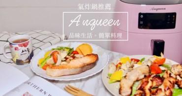 [宅配]氣炸鍋推薦Anqueen安晴觸控式健康氣炸鍋 料理白癡必備 媽媽廚房好幫手