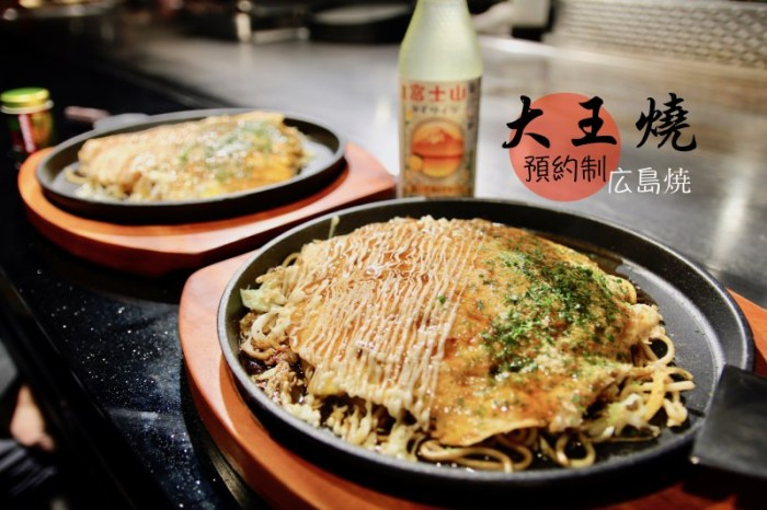 [台南]仁德預約制 大王燒 日本老闆的道地廣島燒大阪燒 好吃推薦