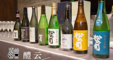 台中日本酒推薦 醴云sake la vie客製化品酒會 國際唎酒師SAKEBAR派對管家宅配到府|不限時|寵物友善|可外食