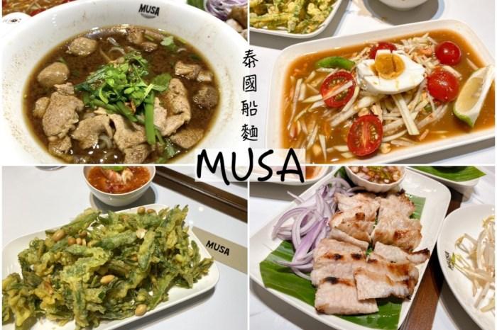 台南美術館美食推薦 Musa泰國船麵 平價泰式小吃 豬肉黑湯船麵(內有菜單)