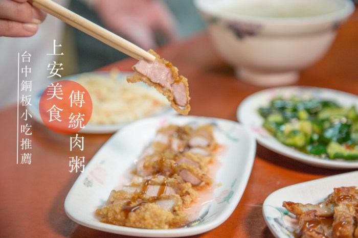 台中肉粥推薦 上安美食傳統肉粥 20元肉粥在地人的口袋名單