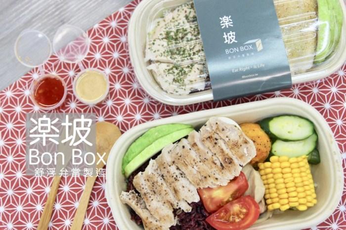 台北內湖健康餐盒推薦 楽坡Bon Box內湖店 舒肥烹調 低GI飲食 低卡餐盒 高蛋白健身餐
