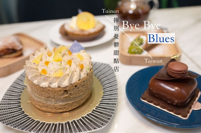 台南甜點推薦 Bye Bye Blues Taiwan揮別憂鬱甜點店 義大利米其林女主廚的西西里甜點