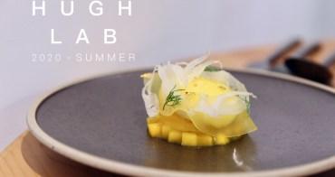 台北甜點推薦 HUGH LAB預約制甜點工作室 讓人驚艷的甜點套餐 菜單每季變化