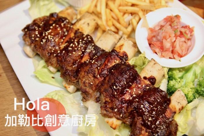 台北拉丁美食Hola加勒比創意廚房 拉丁慢烤牛肋排 中和聚餐異國美食推薦
