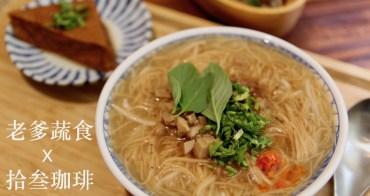 台南必吃素食推薦 老爹蔬食 x 拾叁珈琲 素食大腸包小腸、麵線、粥品