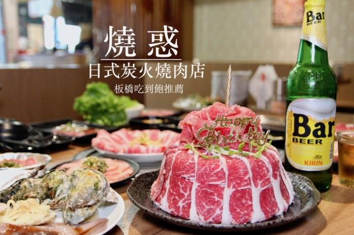 新埔燒肉吃到飽推薦 燒惑日式炭火燒肉店 當月壽星享雪花牛蛋糕浮誇打卡慶祝