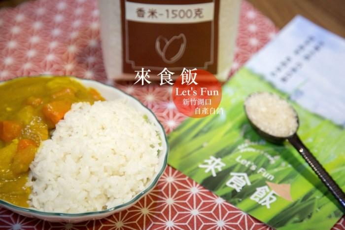 [宅配]好吃香米推薦 來食飯Let's Fun 新竹湖口在地小農、當季新米、自產自銷