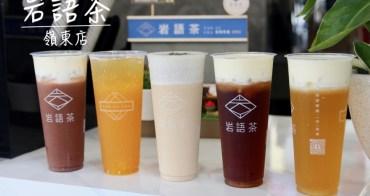 台中嶺東大學飲料推薦 岩語茶-嶺東店 超好喝奶蓋手搖飲料