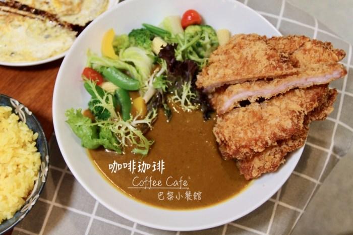 台南咖啡推薦 咖啡珈琲Coffee Cafe' 巴黎小餐館 咖啡廳賣的好吃咖哩