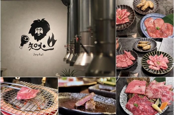 台南東區燒肉 知火Joyful Yakiniku精緻燒肉 內有菜單完整版圖文(更新2訪2021.05)