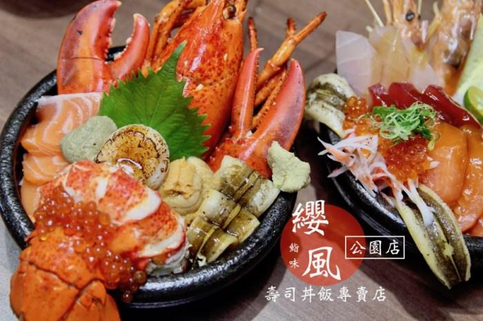 台南海鮮丼飯、日式料理推薦 纓風壽司-公園店 超澎湃海鮮 內有菜單