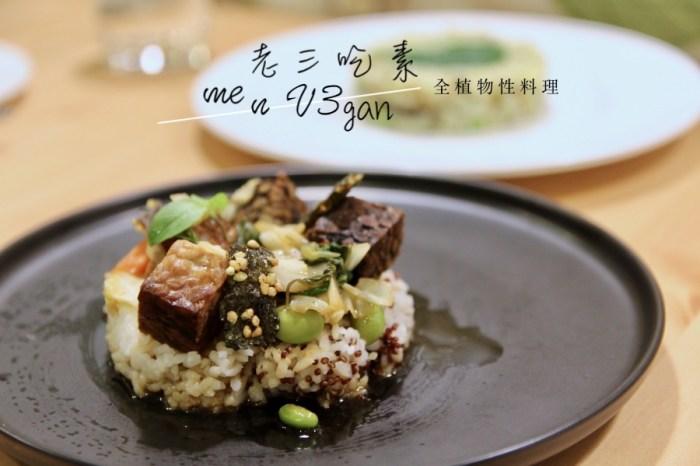 台南素食推薦 老三吃素Me n v3gan 全植物性料理 海安路純素餐廳 天貝蓋飯、米粉湯好吃推薦