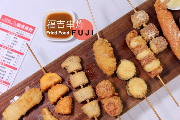 台南宵夜推薦 福吉串炸-金華店 日式炸物清爽新選擇 各種蔬菜海鮮平價好吃