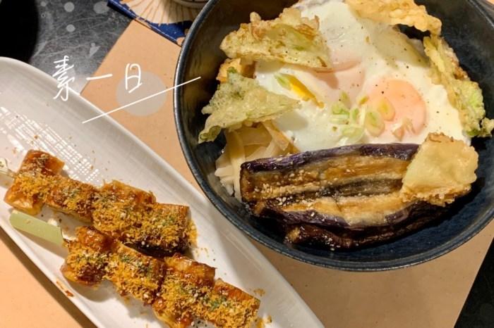台南素食推薦 素一日 成大校園蔬食 植物肉BBQ串燒 好吃精緻素食又一家!