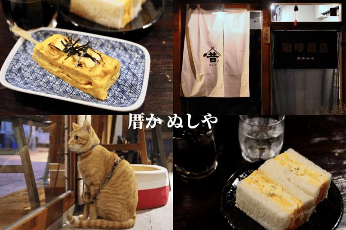 台南宵夜推薦 厝か ぬしや(厝珈啡)厚蛋燒三明治 出汁玉子 內有萌貓!