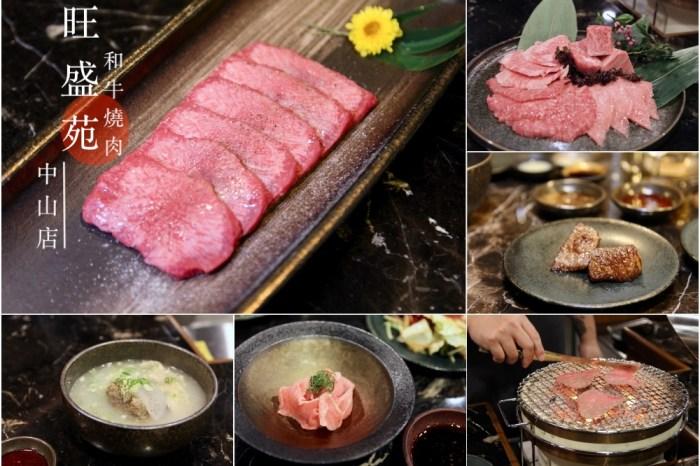 台北和牛推薦 旺盛苑燒肉中山店 預約制專人代烤|聚餐會議包廂推薦 2021菜單 情人節約會餐廳
