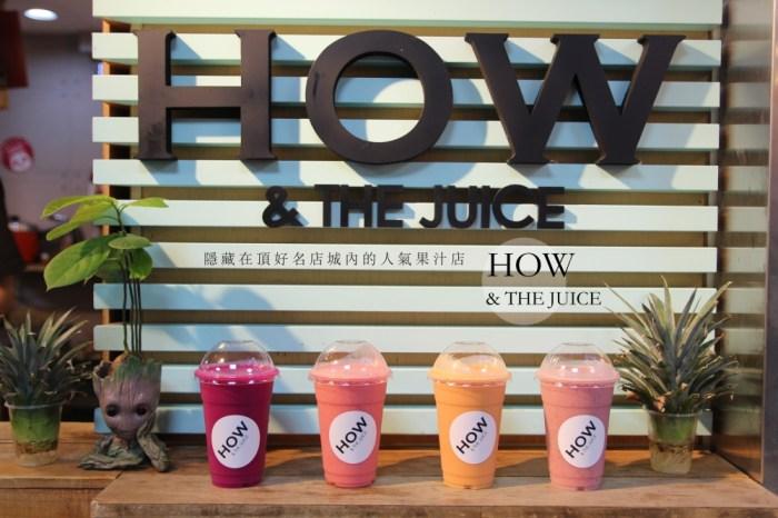 東區新鮮現打果汁HOW & the JUICE 隱藏在頂好名店城B1美食街的好喝果汁