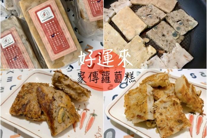 宅配蘿蔔糕推薦-好運來家傳蘿蔔糕 塔香皮蛋、川味麻辣口味超特別!